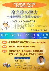 漢方セミナー開催