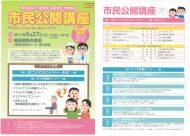 第9回 日本下肢救済・足病学会学術集会