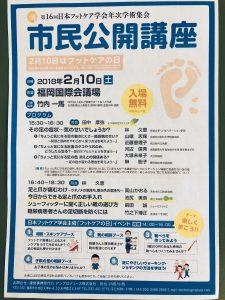 2月10日は福岡国際会議場へGO