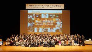 日本フットケア学会に参加しました