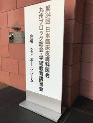 日本臨床皮膚科医会 九州ブロック総会で講演しました