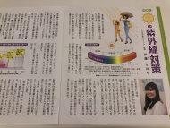 原土井病院グループ広報誌に特集掲載されました