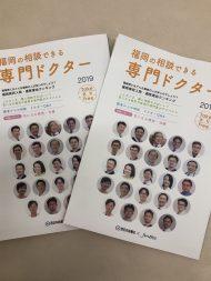 """""""福岡の相談できる 専門ドクター2019"""" に掲載されました"""