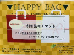 メディカルエステ HAPPY BAG 好評発売中