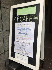 カフェイベント①