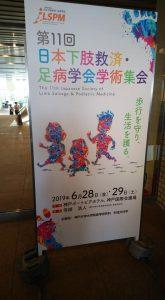日本下肢救済・足病学会学術集会に参加しました