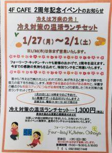 4F CAFE 2周年記念イベントランチ開催中!!