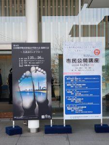 日本整形靴技術協会学術大会 福岡大会 に参加しました